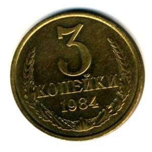 3 копейки 1984 года