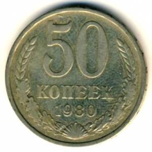 50 копеек 1980 года