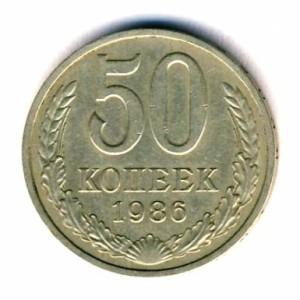 50 копеек 1986 года
