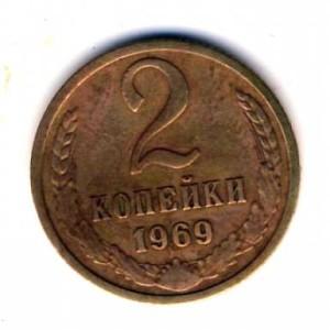 2 копейки 1969 года